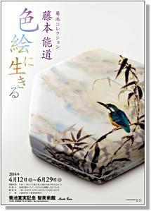 fujimoto-yoshimichi-p.jpg