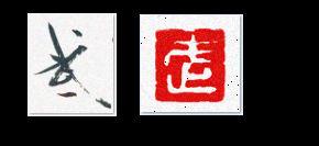 kawai-takekazu-marks.jpg