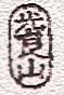 kuroda-koryo-mark-1.png