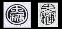 ohi-chozaemon3-marks.jpg