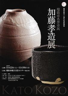 s-kato-takazo-p.jpg