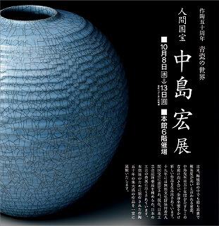 s-nakajima-hiroshi-p.jpg