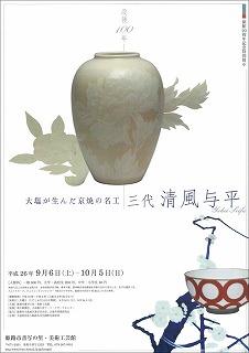 s-seifu-yohei-p.jpg