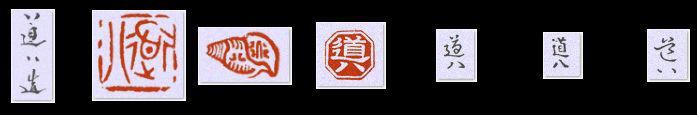 takahashi-dohachi8-marks.jpg